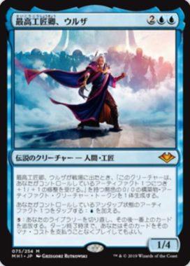 最高工匠卿、ウルザ(Urza, Lord High Artificer)日本語版