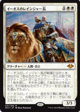 イーオスのレインジャー長(Ranger-Captain of Eos)日本語版