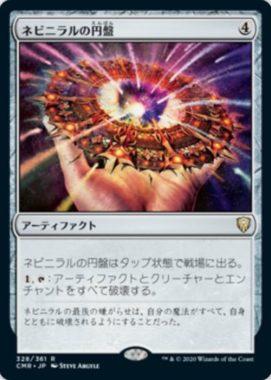 ネビニラルの円盤(Nevinyrral's Disk)日本語版