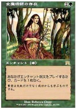 女魔術師の存在(Enchantress's Presence)オンスロート