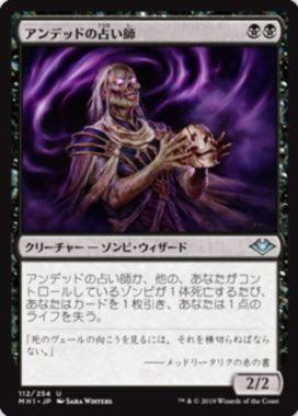 アンデッドの占い師(Undead Augur)日本語版