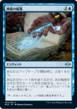 神秘の編集(Mystic Redaction)モダンホライゾン2