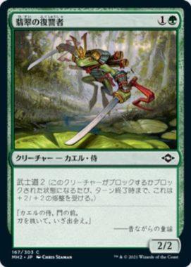 翡翠の復讐者(Jade Avenger)