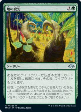 地の変幻(Terramorph)