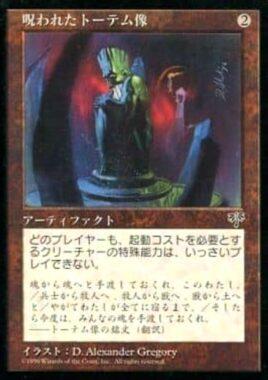 呪われたトーテム像(Cursed Totem)ミラージュ
