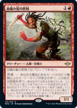 血編み髪の匪賊(Bloodbraid Marauder)モダンホライゾン2