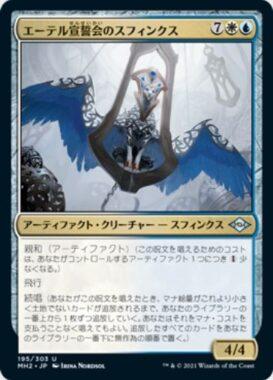 エーテル宣誓会のスフィンクス(Ethersworn Sphinx)
