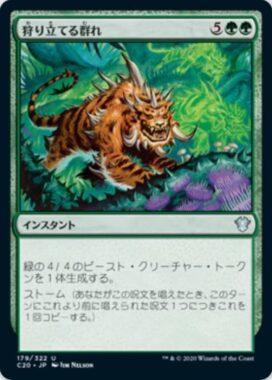 狩り立てる群れ(Hunting Pack)日本語版