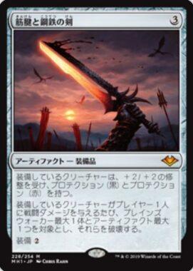 筋腱と鋼鉄の剣(Sword of Sinew and Steel)日本語版