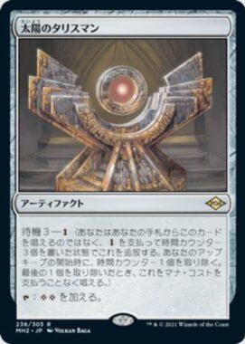 太陽のタリスマン(Sol Talisman)モダンホライゾン2