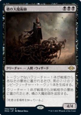 橋の大魔術師(Magus of the Bridge)モダンホライゾン2