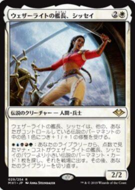 ウェザーライトの艦長、シッセイ(Sisay, Weatherlight Captain)日本語版