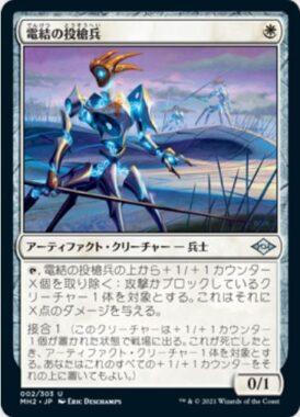 電結の投槍兵(Arcbound Javelineer)