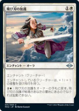 飛び刃の加護(Skyblade's Boon)