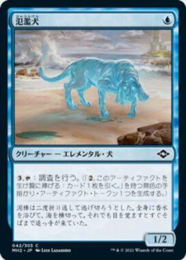 氾濫犬(Floodhound)