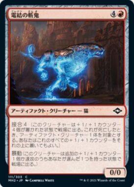 電結の斬鬼(Arcbound Slasher)