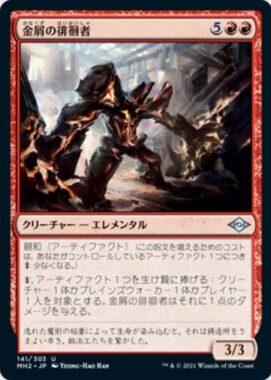 金屑の徘徊者(Slag Strider)