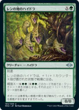 レンの地のハイドラ(Wren's Run Hydra)