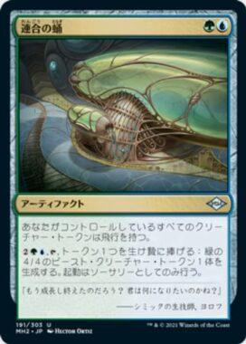 連合の蛹(Combine Chrysalis)
