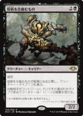 疫病を仕組むもの(Plague Engineer)日本語版