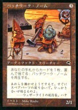 パッチワーク・ノーム(Patchwork Gnomes)日本語版