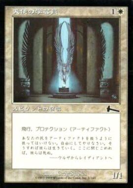天使の学芸員(Angelic Curator)日本語版
