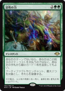 活性の力(Force of Vigor)日本語版