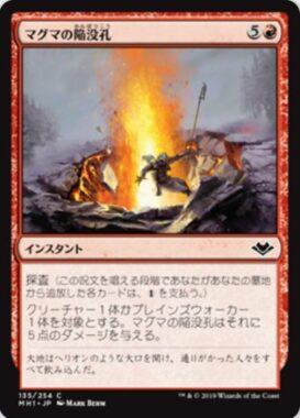マグマの陥没孔(Magmatic Sinkhole)日本語版