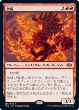 激情(Fury)モダンホライゾン2