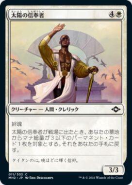 太陽の信奉者(Disciple of the Sun)