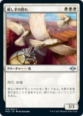 癒し手の群れ(Healer's Flock)