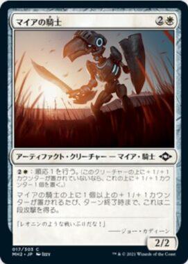 マイアの騎士(Knighted Myr)