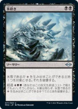 氷砕き(Break The Ice)