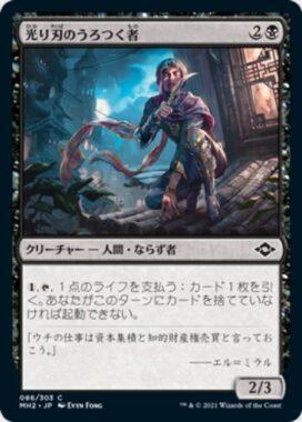 光り刃のうろつく者(Gilt-Blade Prowler)
