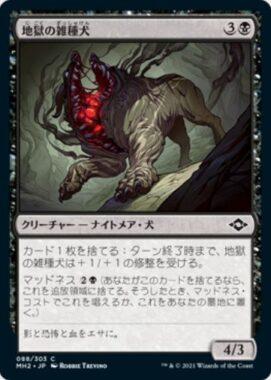 地獄の雑種犬(Hell Mongrel)