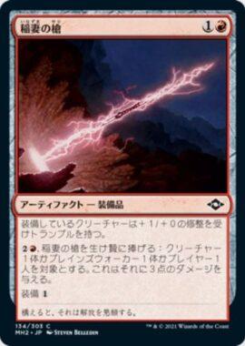 稲妻の槍(Lightning Spear)