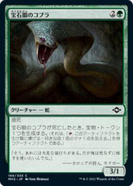 宝石眼のコブラ(Jewel-Eyed Cobra)