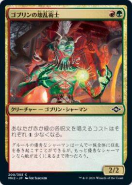 ゴブリンの壊乱術士(Goblin Anarchomancer)