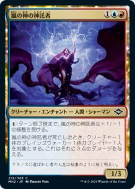 嵐の神の神託者(Storm God's Oracle)