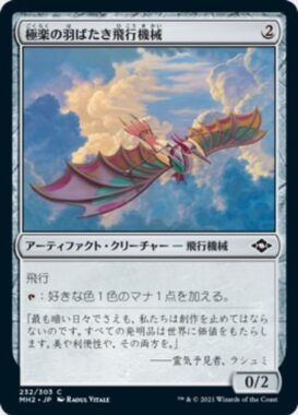 極楽の羽ばたき飛行機械(Ornithopter of Paradise)