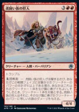 虎飼い族の狩人(Tiger-Tribe Hunter)