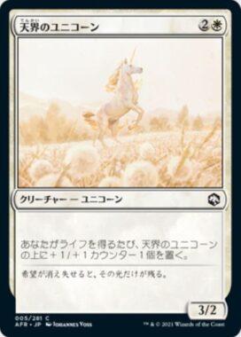 天界のユニコーン(Celestial Unicorn)
