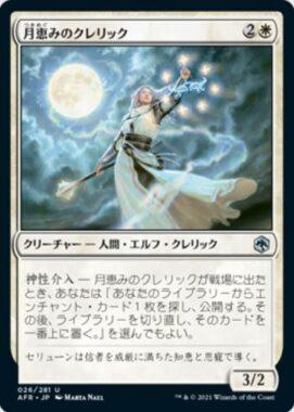 月恵みのクレリック(Moon-Blessed Cleric)