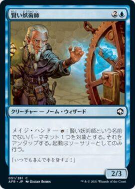 賢い妖術師(Clever Conjurer)