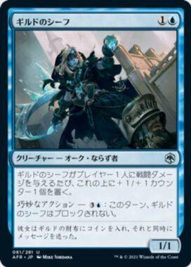 ギルドのシーフ(Guild Thief)