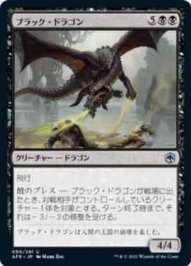ブラック・ドラゴン(Black Dragon)