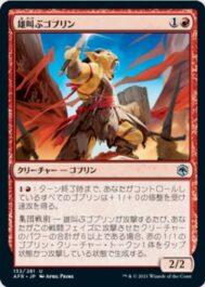 雄叫ぶゴブリン(Battle Cry Goblin)