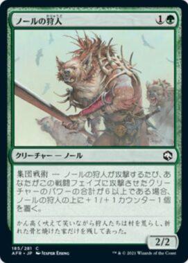 ノールの狩人(Gnoll Hunter)