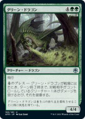 グリーン・ドラゴン(Green Dragon)