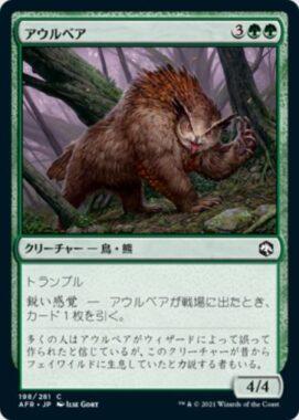 アウルベア(Owlbear)